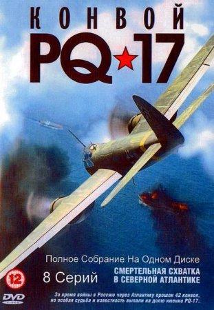 Скачать сериал Конвой PQ-17 (2004)