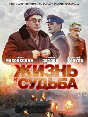 Скачать сериал Жизнь и судьба (2012)