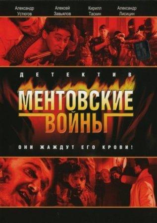 Скачать сериал Ментовские войны (2 сезон)  [2006] DVDRip