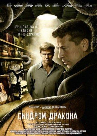 Скачать сериал Синдром дракона (2012)