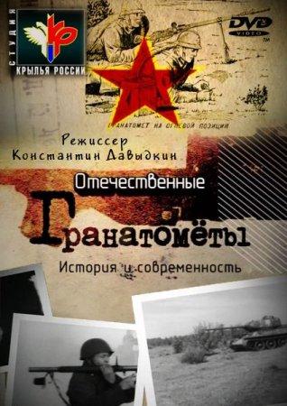 Скачать Отечественные гранатомёты. История и современность [2011] DVDRip