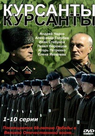 Скачать сериал Курсанты [2004] DVDRip