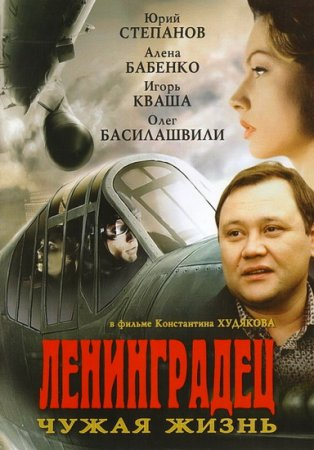 Скачать сериал Ленинградец. Чужая жизнь (2005)