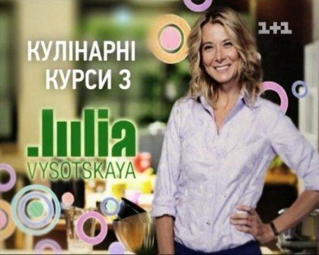 Скачать Кулинарные курсы Юлии Высоцкой