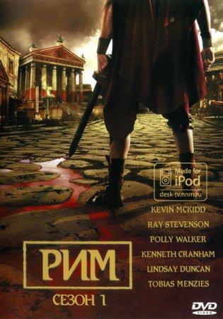 Скачать сериал Рим (1-й сезон) / Rome [2005] HDRip