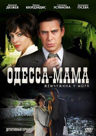 Скачать сериал Одесса-мама [2012]