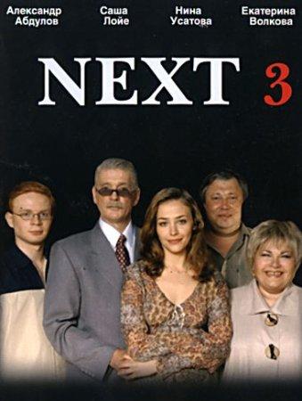 Скачать сериал Next (3 сезон) [2003] DVDRip