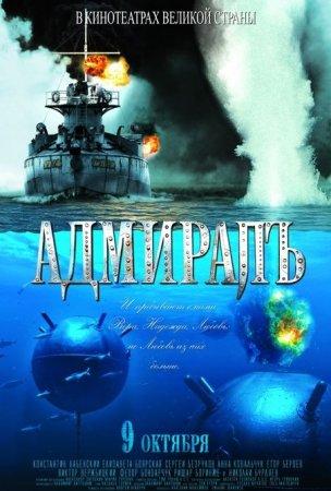 Скачать сериал Адмиралъ [2009] DVDRip