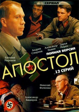Скачать сериал Апостол (2008)