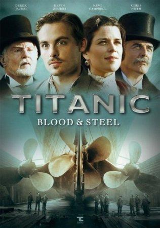 Скачать сериал Титаник: Кровь и сталь (1 сезон/2012)