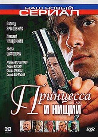 Скачать сериал  Принцесса и нищий (2005)