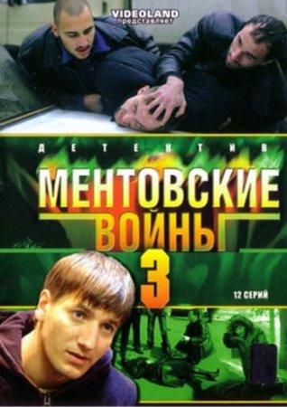 Скачать сериал Ментовские войны (3 сезон)  [2007] DVDRip