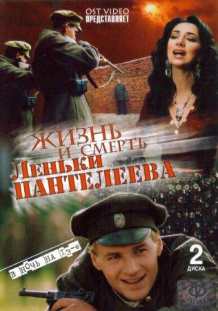 Скачать сериал Жизнь и смерть Леньки Пантелеева [2006] DVDRip