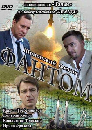 Скачать сериал Фантом (2012)