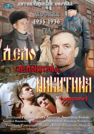 Скачать сериал Дело следователя Никитина [2012] SATRip