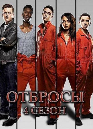 Скачать сериал  Отбросы / Долбанутые  - 4 сезон (2012)