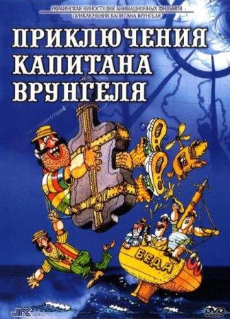 Скачать Приключения капитана Врунгеля [1979] DVDRip