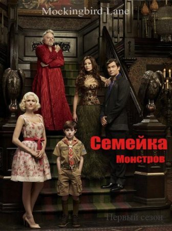 Скачать сериал  Семейка монстров / Mockingbird Lane - 1 сезон (2012)