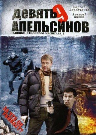Скачать сериал Девять апельсинов [2008] DVDRip