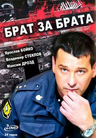 Скачать сериал Брат за брата (1-й сезон) [2010] SATRip