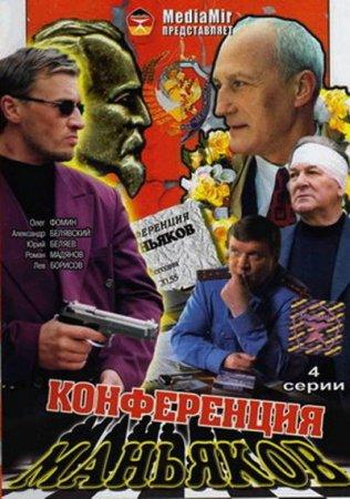 Скачать сериал Конференция маньяков (2001)