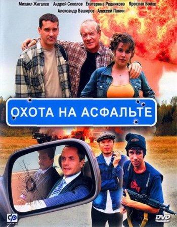 Скачать сериал Охота на асфальте (2005)