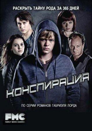 Скачать сериал  Конспирация / Conspiracy 365  - 1 сезон (2012)