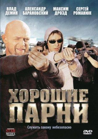 Скачать сериал Хорошие парни [2008] DVDRip