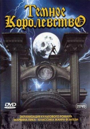 Скачать сериал Темное королевство / Gormenghast [2000] DVDRip