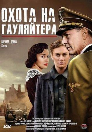 Скачать сериал Охота на гауляйтера [2012]