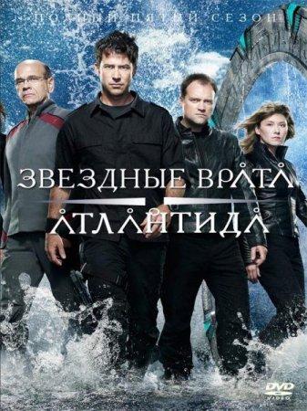 Скачать сериал  Звездные врата: Атлантида / Stargate: Atlantis (5 сезон / 2 ...