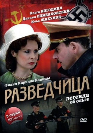 Скачать сериал  Разведчица. Легенда об Ольге (2009)