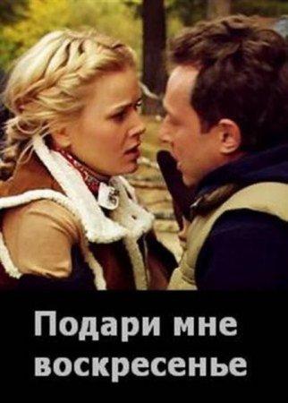Скачать сериал  Подари мне воскресение (2012)