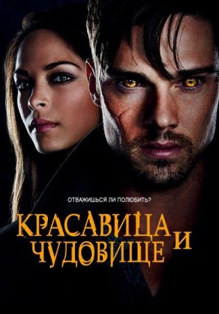 Скачать сериал Красавица и чудовище / Beauty and the Beast - 1 сезон (2012)