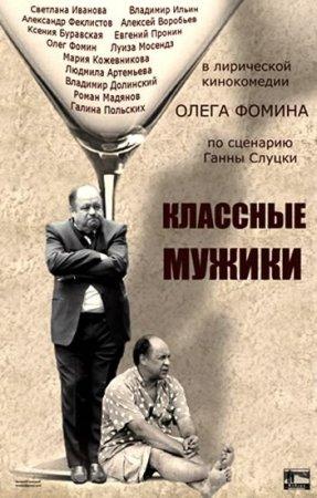 Скачать сериал Классные мужики (2010)