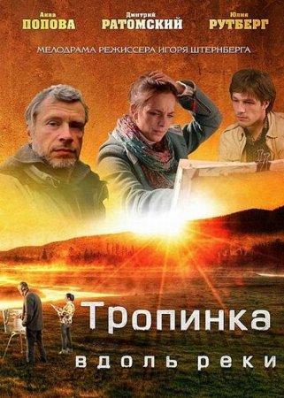 Скачать сериал Тропинка вдоль реки / Молочная спелость (2012)