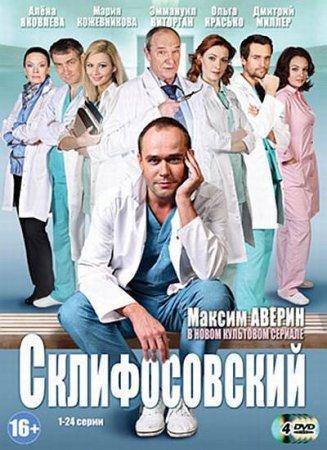 Скачать сериал  Склифосовский / Склиф (2012)