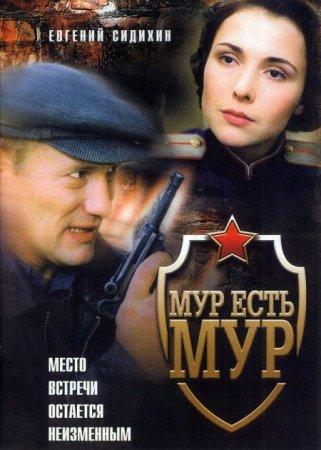 Скачать сериал МУР есть МУР (1 сезон) [2004] DVDRip