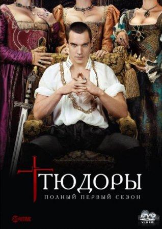 Скачать сериал Тюдоры (1 сезон) / The Tudors [2007] BDRip