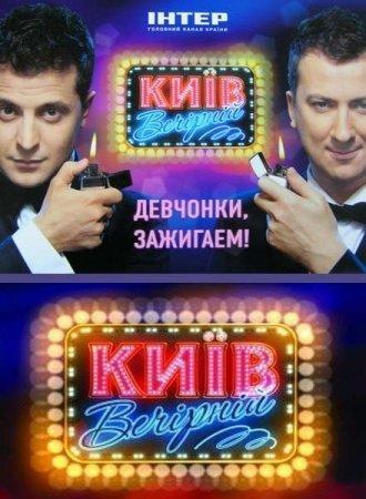 Скачать Киев вечерний [2012] SATRip