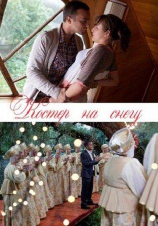Скачать сериал  Костер на снегу (2012)