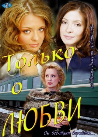 Скачать сериал Только о любви (2012)