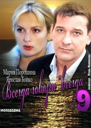 Скачать сериал  Всегда говори всегда-9 (2012)