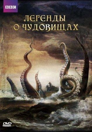 Скачать сериал Легенды о чудовищах [2010] DVDRip