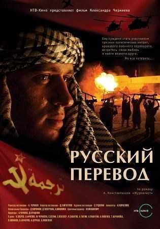 Скачать сериал Русский перевод (2006)