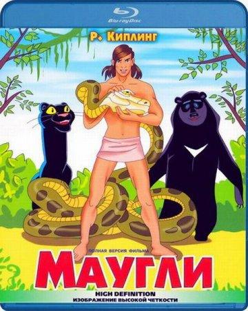 Скачать сериал  Маугли (1967-1971)