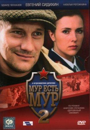 Скачать сериал МУР есть МУР (2 сезон) [2004] DVDRip