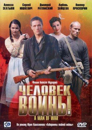 Скачать сериал Человек войны (2005)