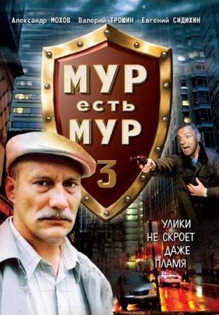 Скачать сериал МУР есть МУР (3 сезон) [2005] DVDRip