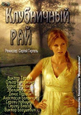 Скачать сериал Клубничный рай [2012] SATRip